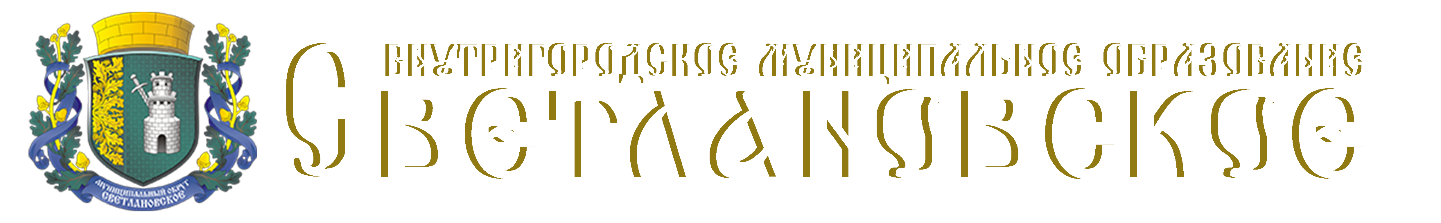 Внутригородское муниципальное образование Светлановское