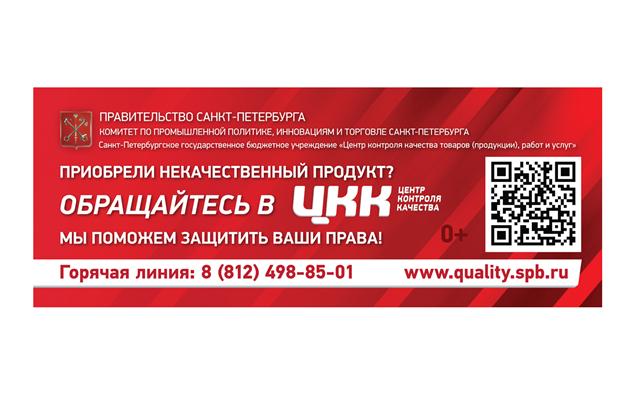 Приобрели некачественный продукт? Обращайтесь в Центр контроля качества (ЦКК). Мы поможем защитить ваши права! Горячая линия: 8(812)498-85-01. www.quality.spb.ru