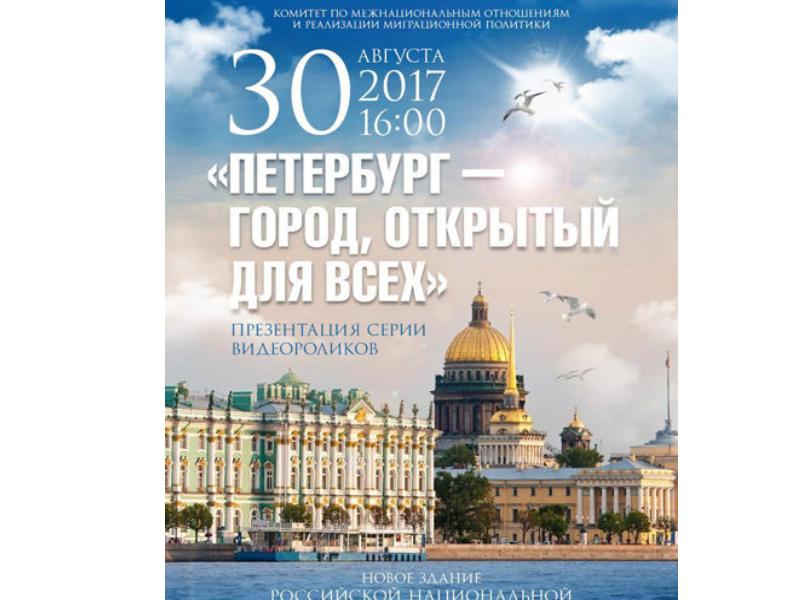 Петербург - город, открытый для всех. На фоне набережная Невы и Исаакиевский собор