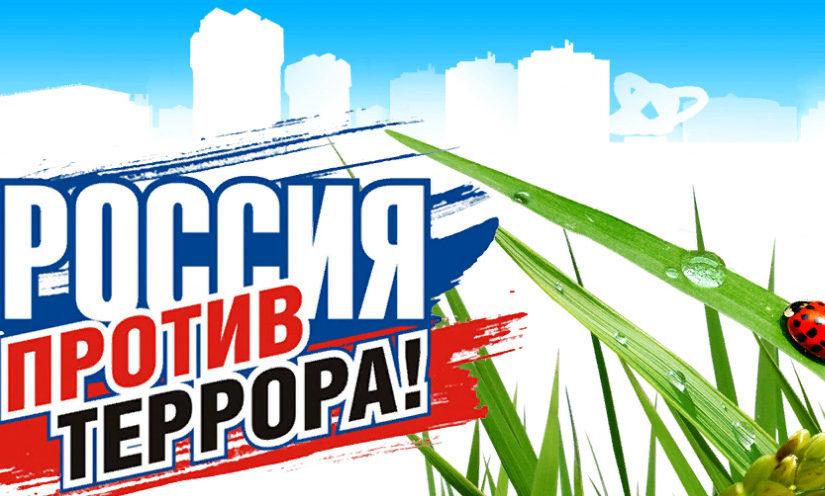 """Надпись в цветах Российского флага """"Россия против террора!""""."""