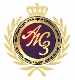 """Логотип Ассоциации женщин Северо-Запада. Кругл красного цвета с золотым кантом. Посередине инициалы """"АЖСЗ"""". Круг обвивает венок золотого цвета, наверху - золотая корона."""
