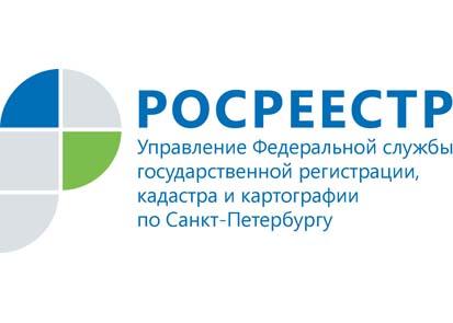 Логотип Росреестра. Управление Федеральной службы государственной регистрации, кадастра и картографии по Санкт-Петербургу