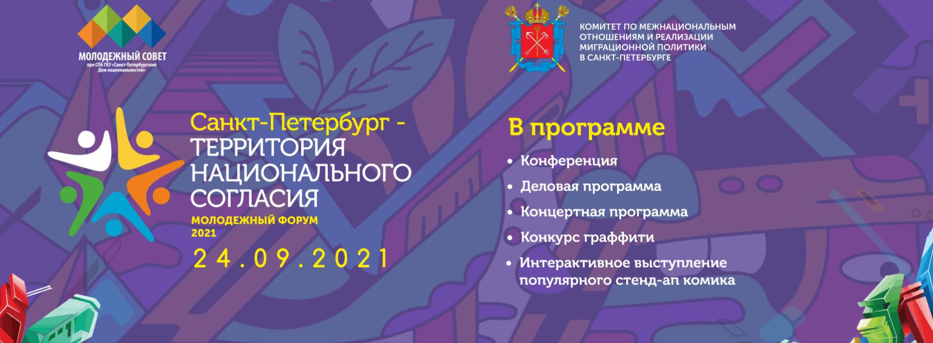 Заставка форума: Санкт-Петербург - территория национального согласия. Молодежный форум 2021. Дата проведения: 24.09.2021