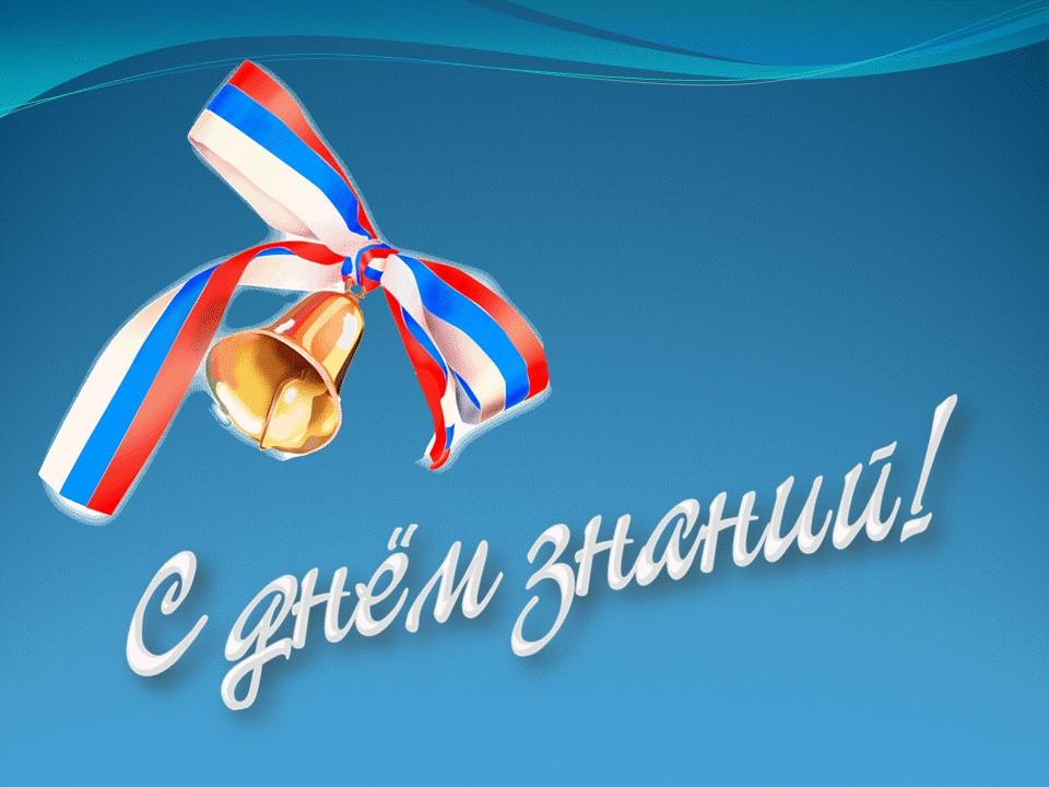 """На голубом фоне белая надпись """"С днем знаний!"""". Сверху золотистый колокольчик с бантиком из ленточки цветов флага России."""