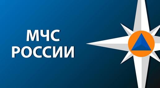 """На темно-синем фоне надпись """"МЧС РОССИИ"""""""