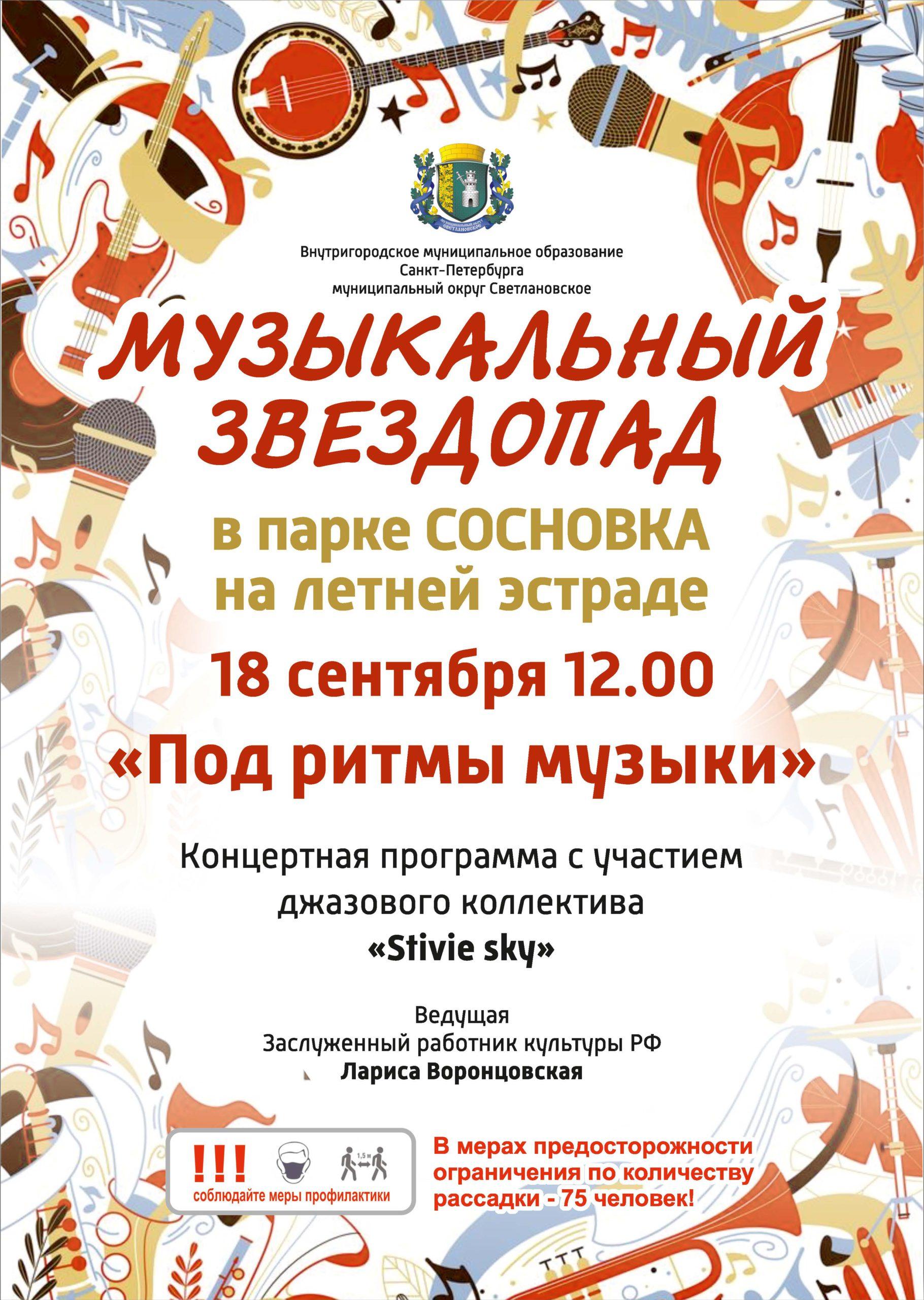 Афиша субботнего концерта МО Светлановское в парке Сосновка 18.09.2021 в 12:00