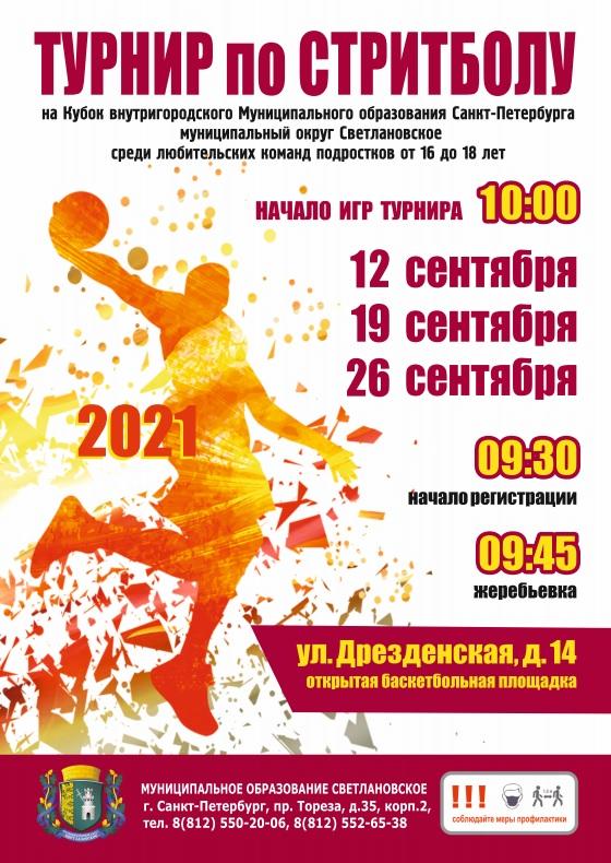 Афиша соревнований по стритболу в МО Светлановское